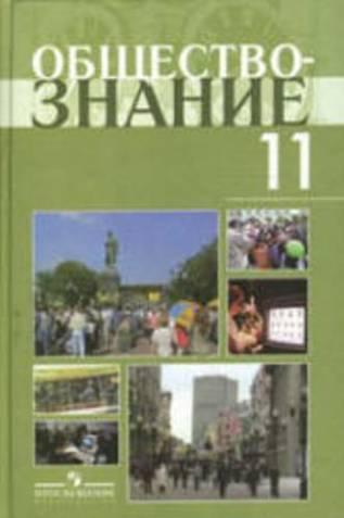 скачать учебник боголюбов 11 класс бесплатно