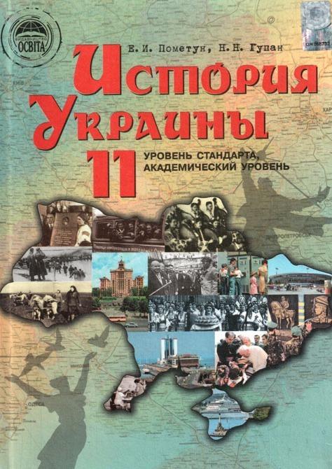 скачать книгу история украины 11 класс