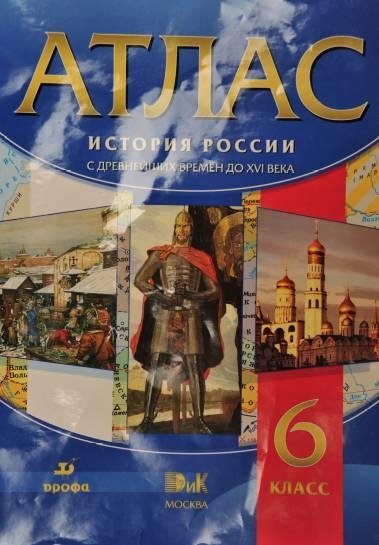 История россии данилов 6 класс