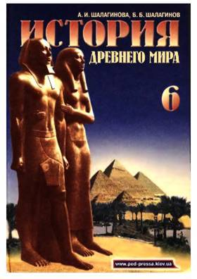 Решебник По Истории Древнего Мира 6 Класса И Шалагинова