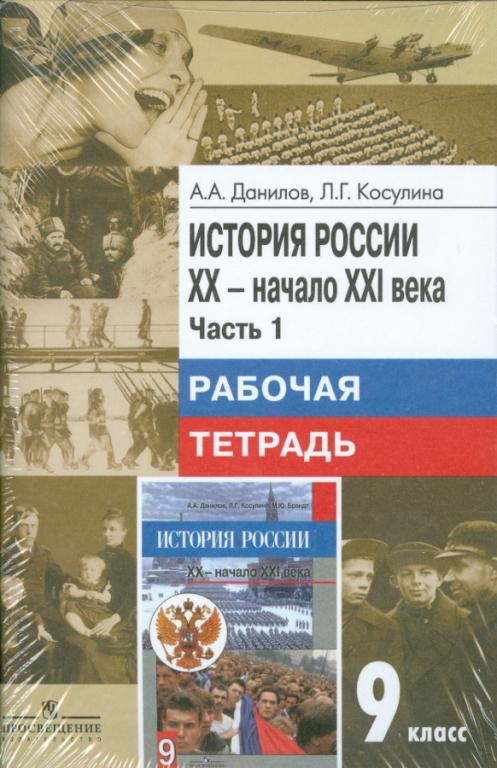 Рабочая программа по истории россии 9 класс данилов косулина вентана граф