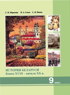 Учебник история беларуси