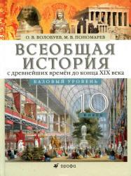 История 11 Класс Волобуев Всеобщая История Учебник скачать