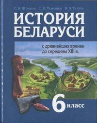 Читать учебник истории 6 класс — pic 14