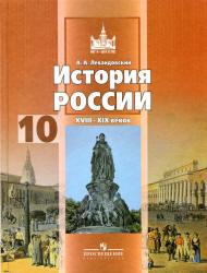 скачать учебник по истории россии 10 класс борисов бесплатно
