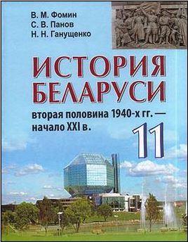 Чему учат белорусские учебники истории