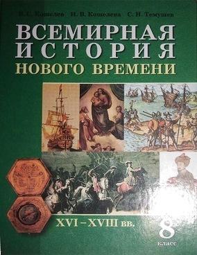 Учебник По Истории Беларуси 11 Класс Скачать
